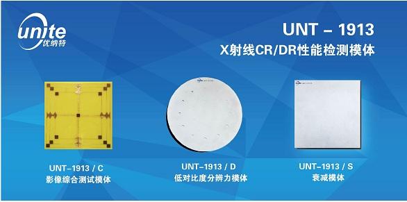 供应优纳特UNT-1913医用X射线CR/DR 性能检测模体