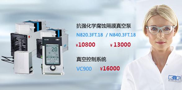 KNF真空控制系统VC9002019年12月31日活动特价