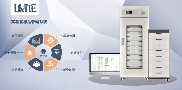 优纳特样品管理系统新品上市