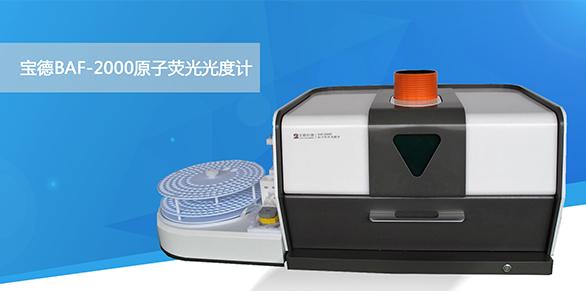 宝德BAF-2000原子荧光光度计