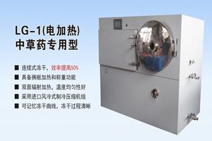 LG-1中草药专用食品冻干机