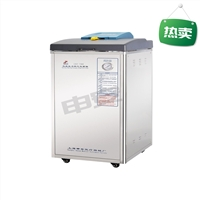 申安立式压力蒸汽灭菌器LDZF-30KB